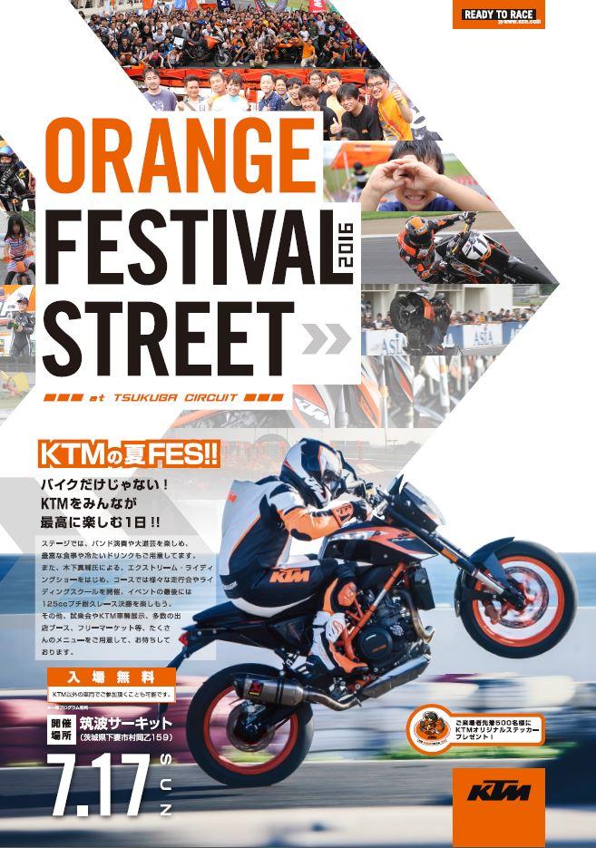 [終了]オレンジフェスティバル STREET