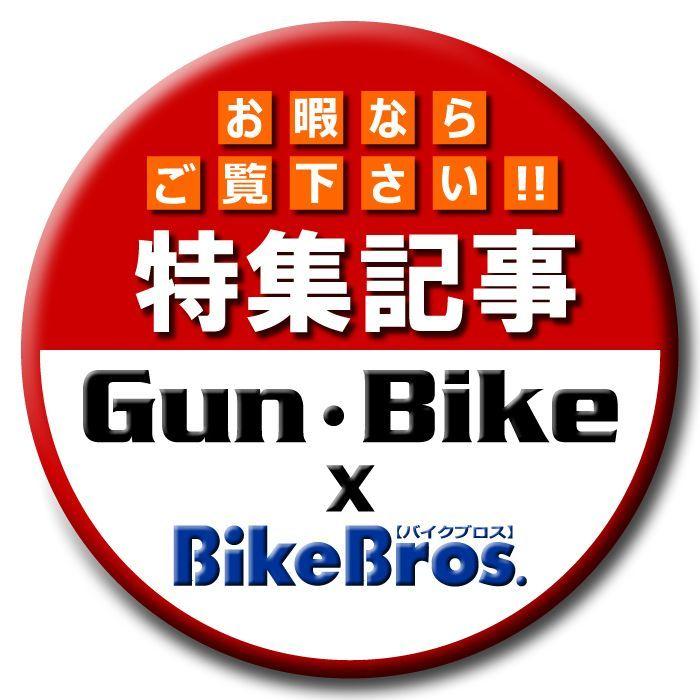 Gun・Bikeインタビュー記事