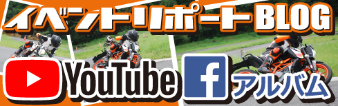 KTM富士 Gun・Bike ブログ