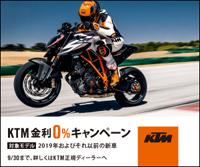 0% KTM Gun・Bike
