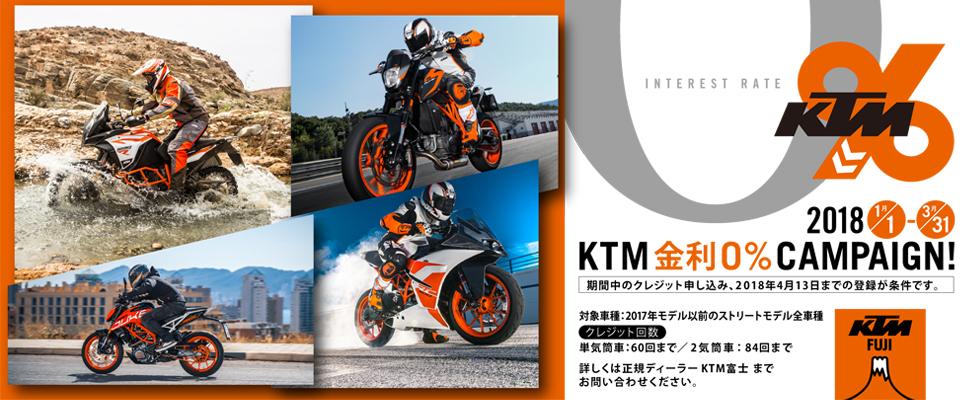 0%金利 KTM2017モデル