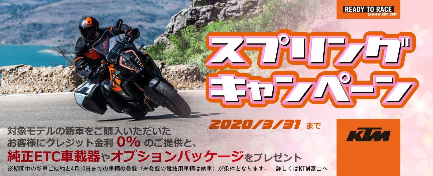 KTM スプリングキャンペーン