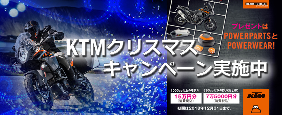 KTMクリスマスキャンペーン