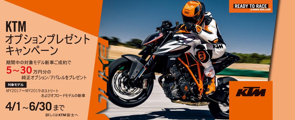KTM オプションキャンペーン