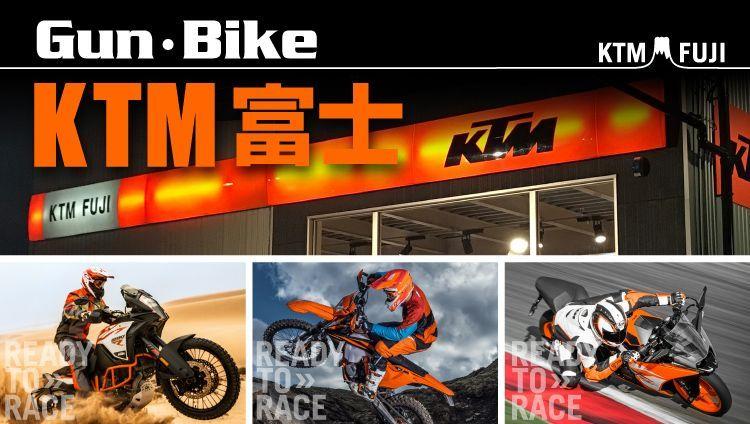 KTM富士 GunBike